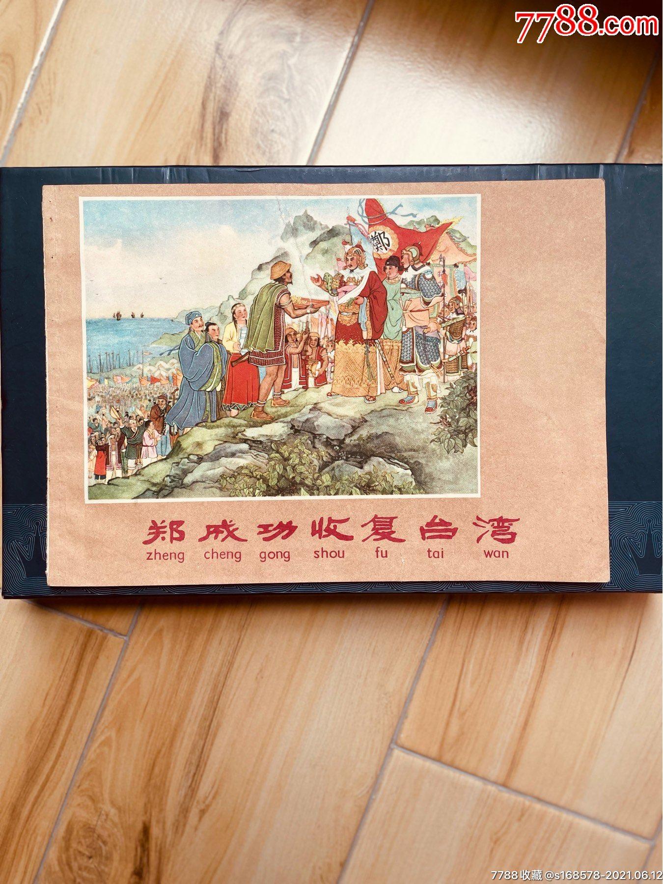鄭成功收復臺灣(59年僅200冊好品孤本級老版一?。價格13432元_第1張_