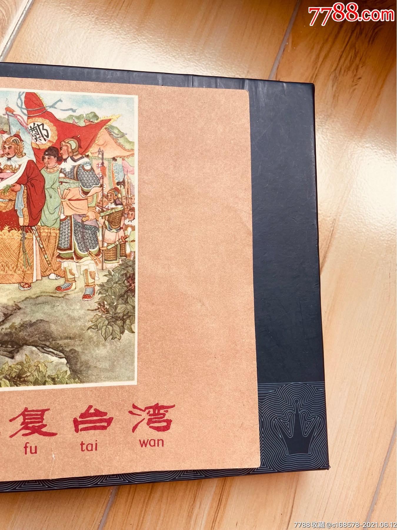 鄭成功收復臺灣(59年僅200冊好品孤本級老版一?。價格13432元_第3張_