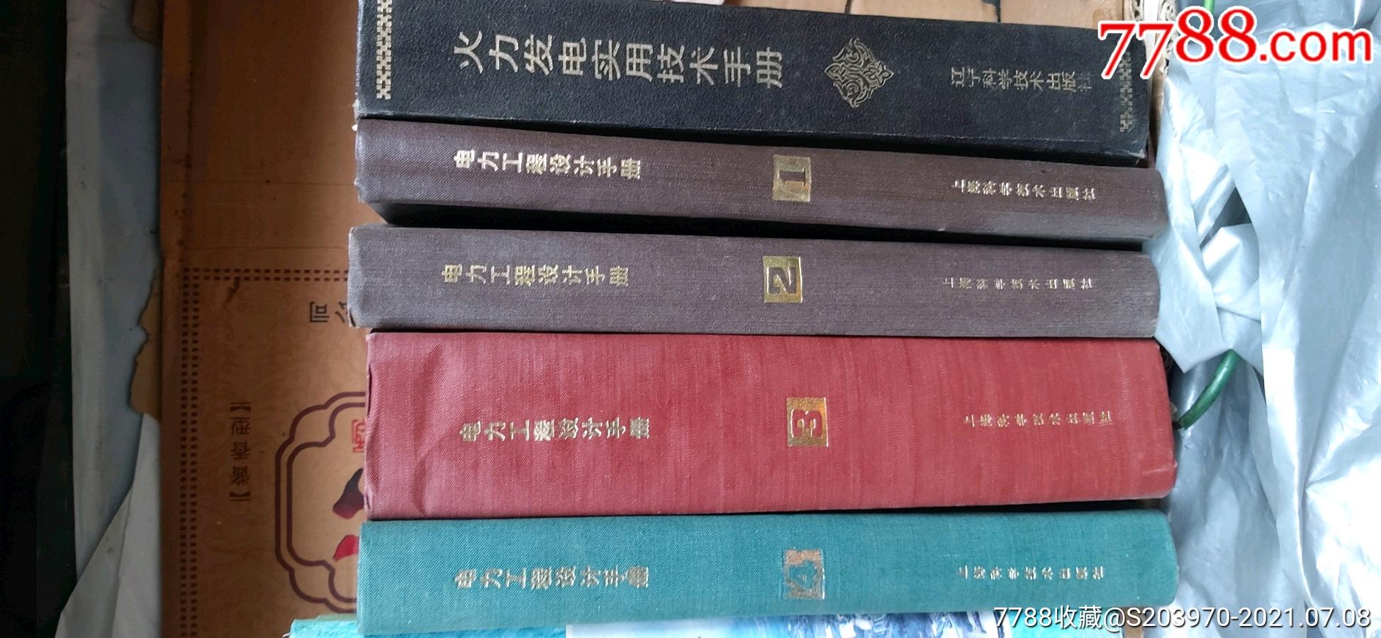 火力發電廠設計手冊(5本)收藏品_價格158元_第1張_