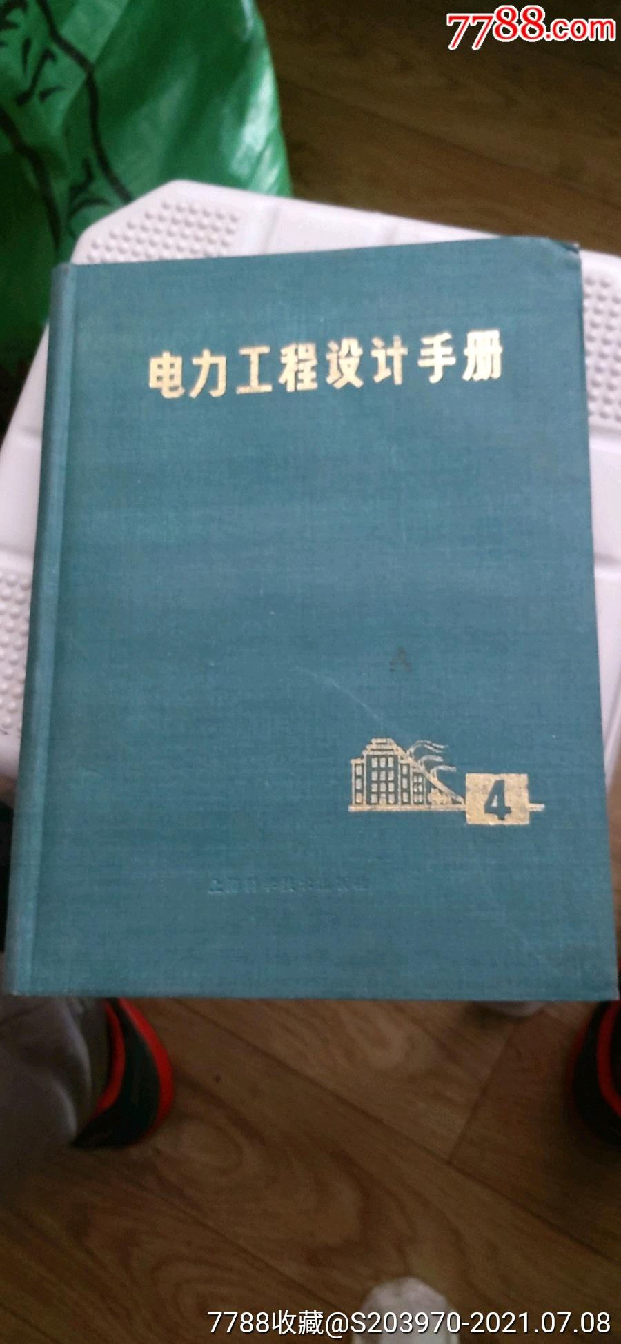 火力發電廠設計手冊(5本)收藏品_價格158元_第13張_