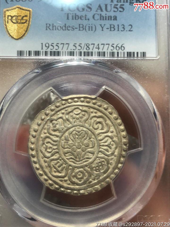 pcAU55西藏張嘎銀幣唯一一枚佛錢_價格1090元_第3張_