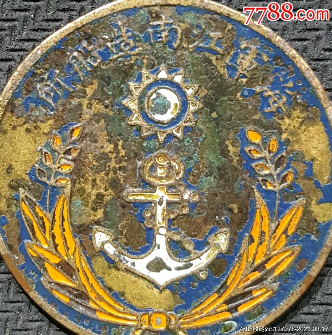 三十年代初(海軍)江南造船所~證章。_價格2680元_第7張_