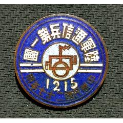 國民革命軍陸*通信兵第一團~番號章。