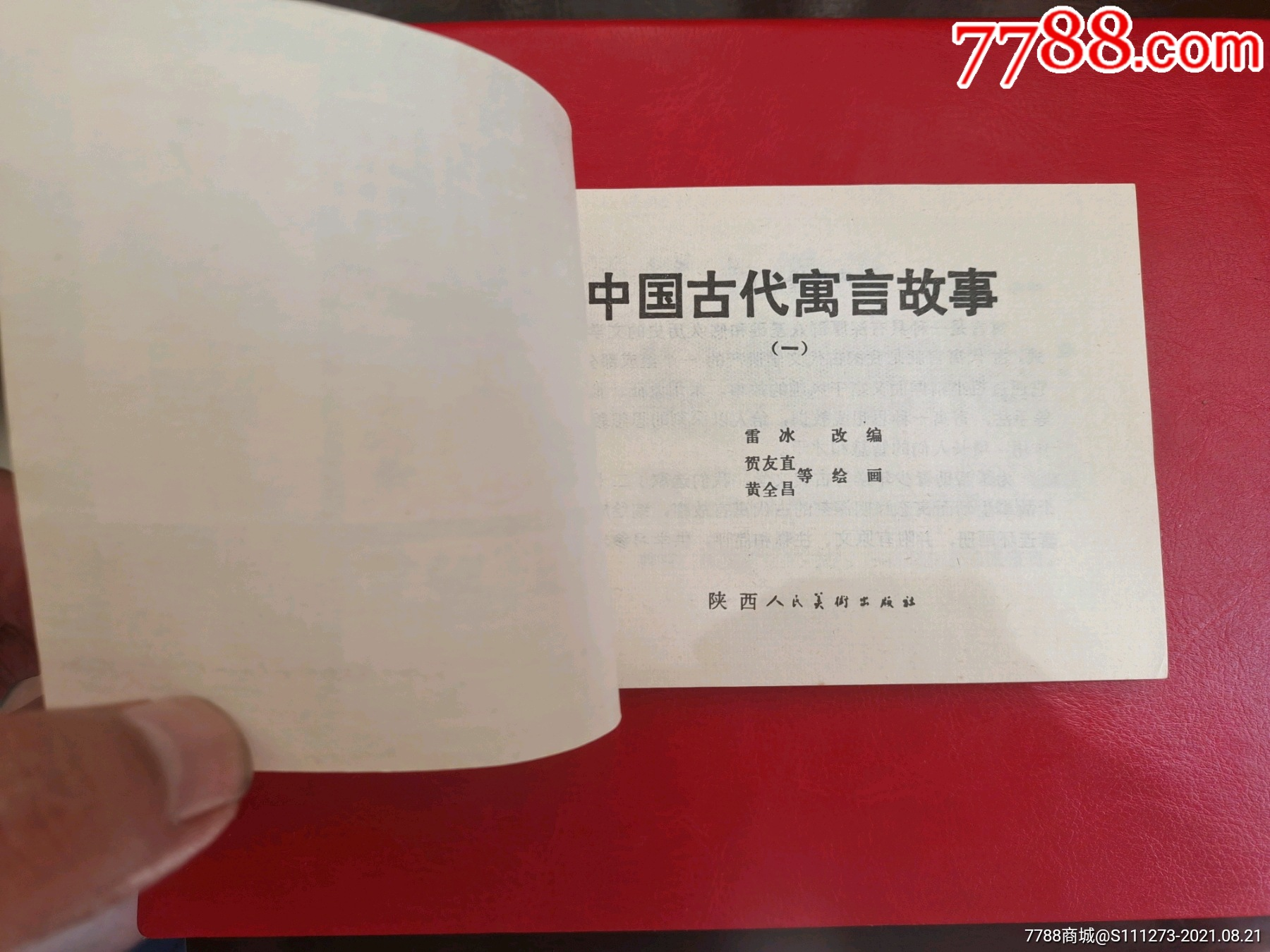 大缺本《中國古代寓言故事1》1版1印賀友直繪_價格110元_第2張_