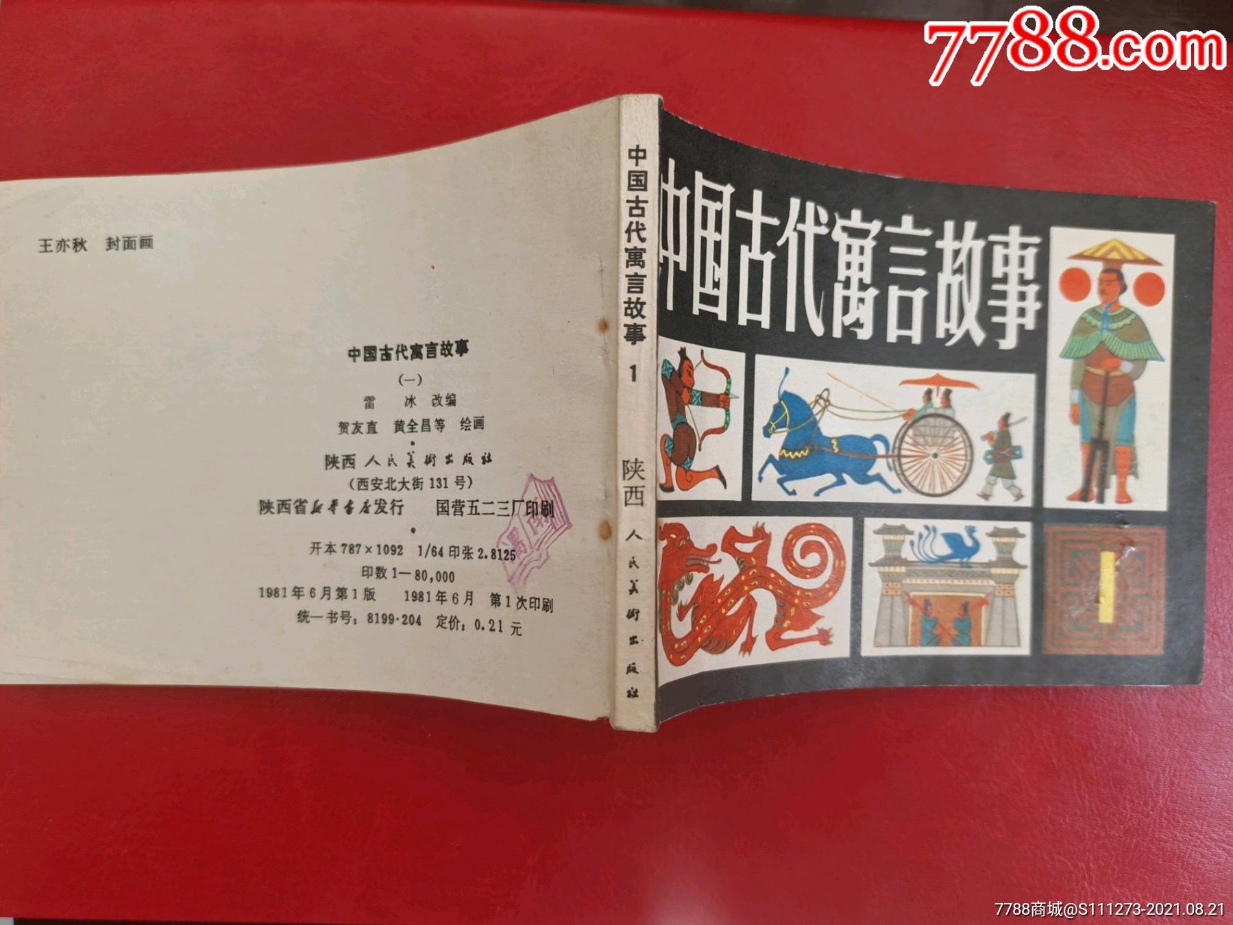 大缺本《中國古代寓言故事1》1版1印賀友直繪_價格110元_第9張_