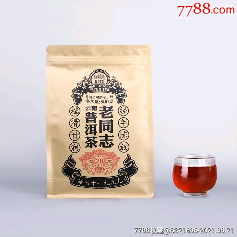 云南老同志普洱茶熟茶散茶2019年三級散茶500g袋裝_價格30元_第2張_