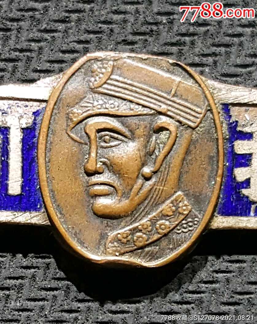 還我河山:國軍出關接收東北紀念章。_價格900元_第5張_