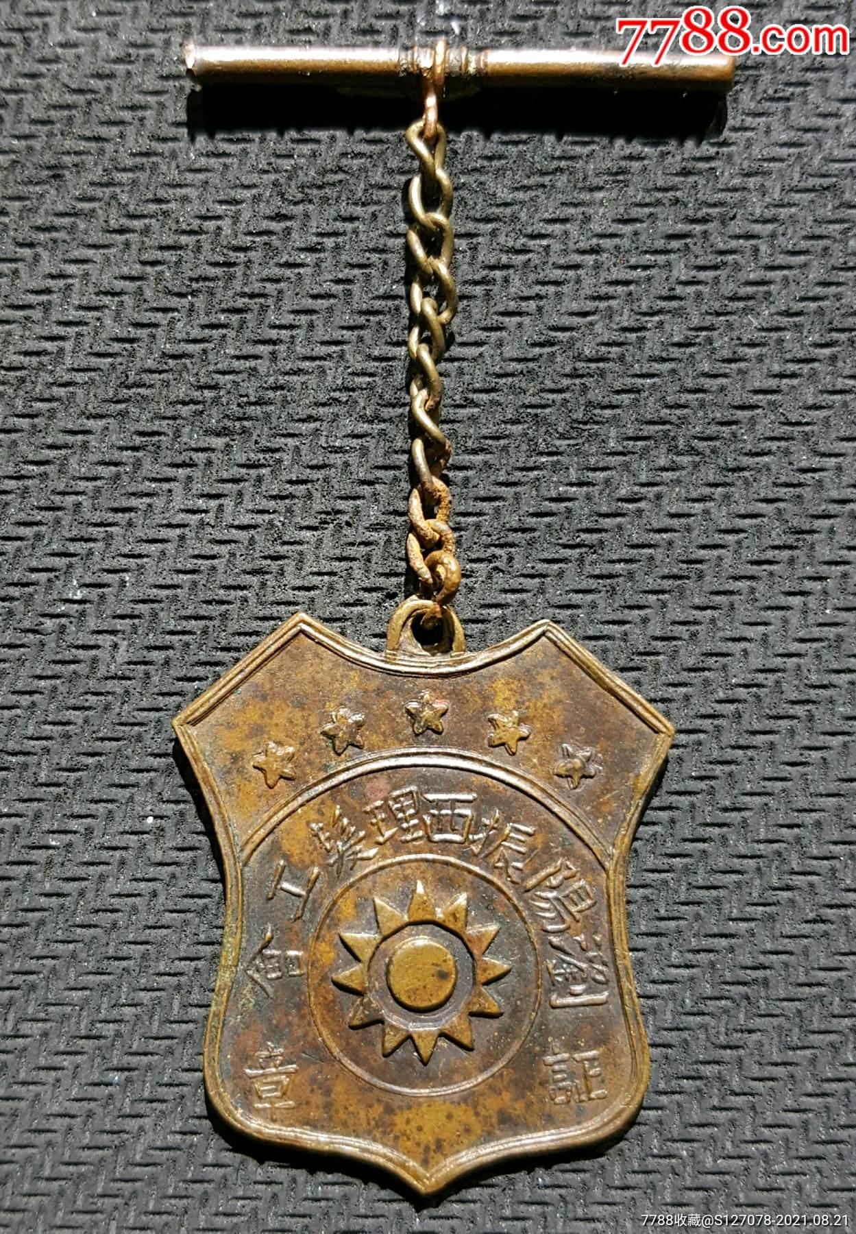 大革命時期(湖南)瀏陽振西理發工會~證章。_價格1250元_第1張_
