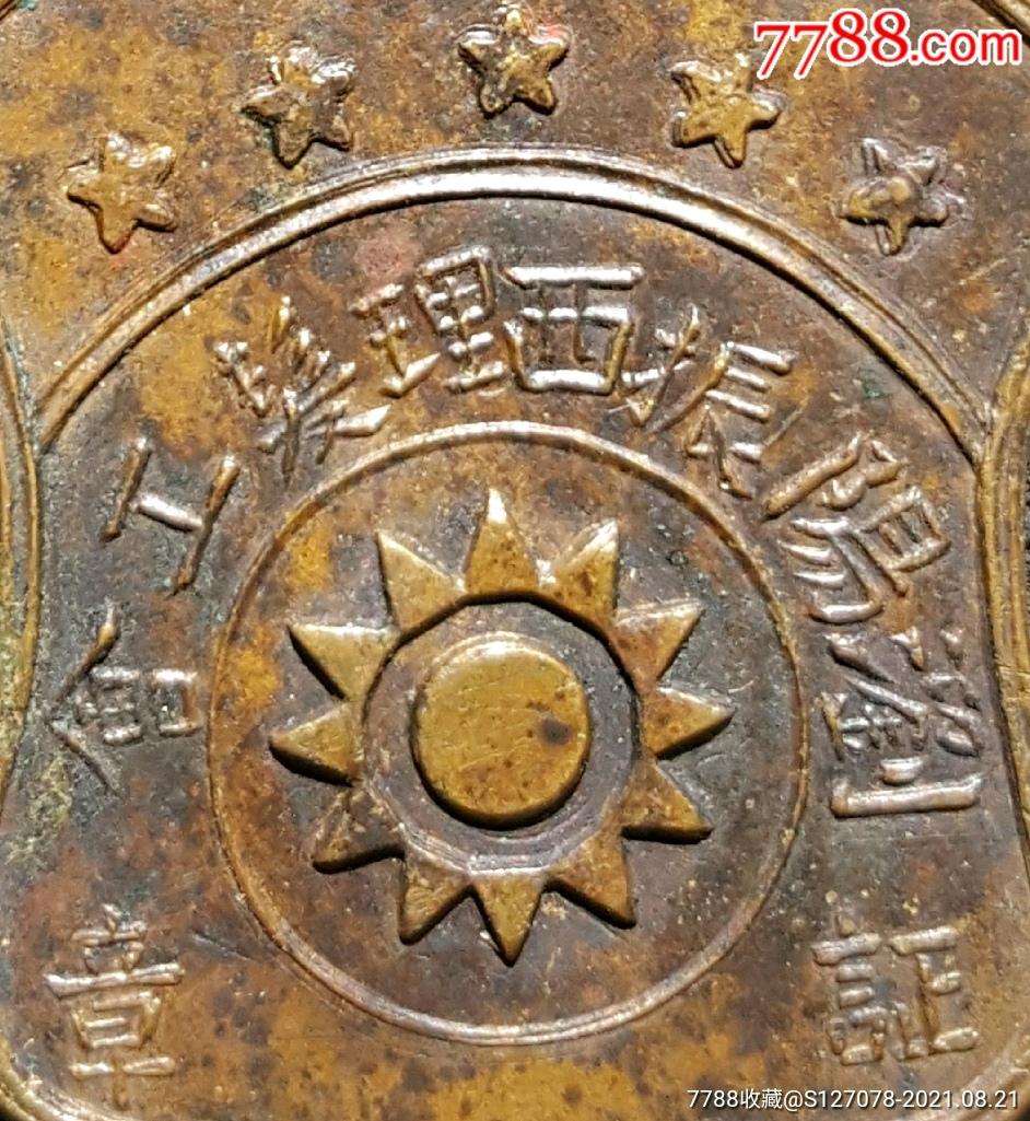 大革命時期(湖南)瀏陽振西理發工會~證章。_價格1250元_第8張_