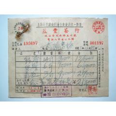 【益丰茶行】红茶白茶老发票(1952年老上海市茶叶业同业公会)早期茶文化收藏品!