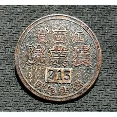 民國時期:江西省農業院~證章。