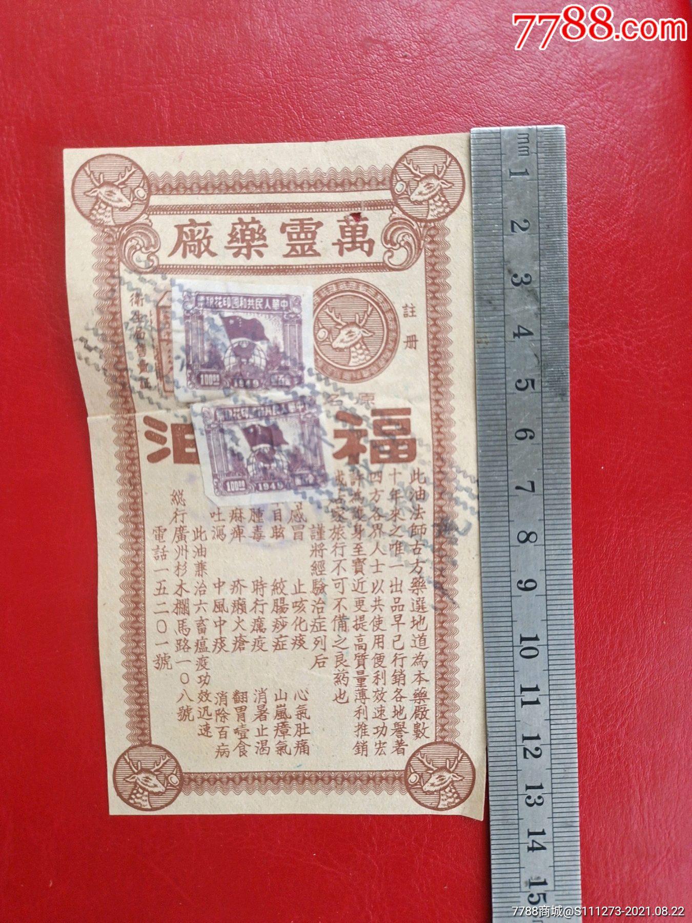 民國廣州萬靈藥廠藥標單加貼49年印花稅票_價格49元_第7張_