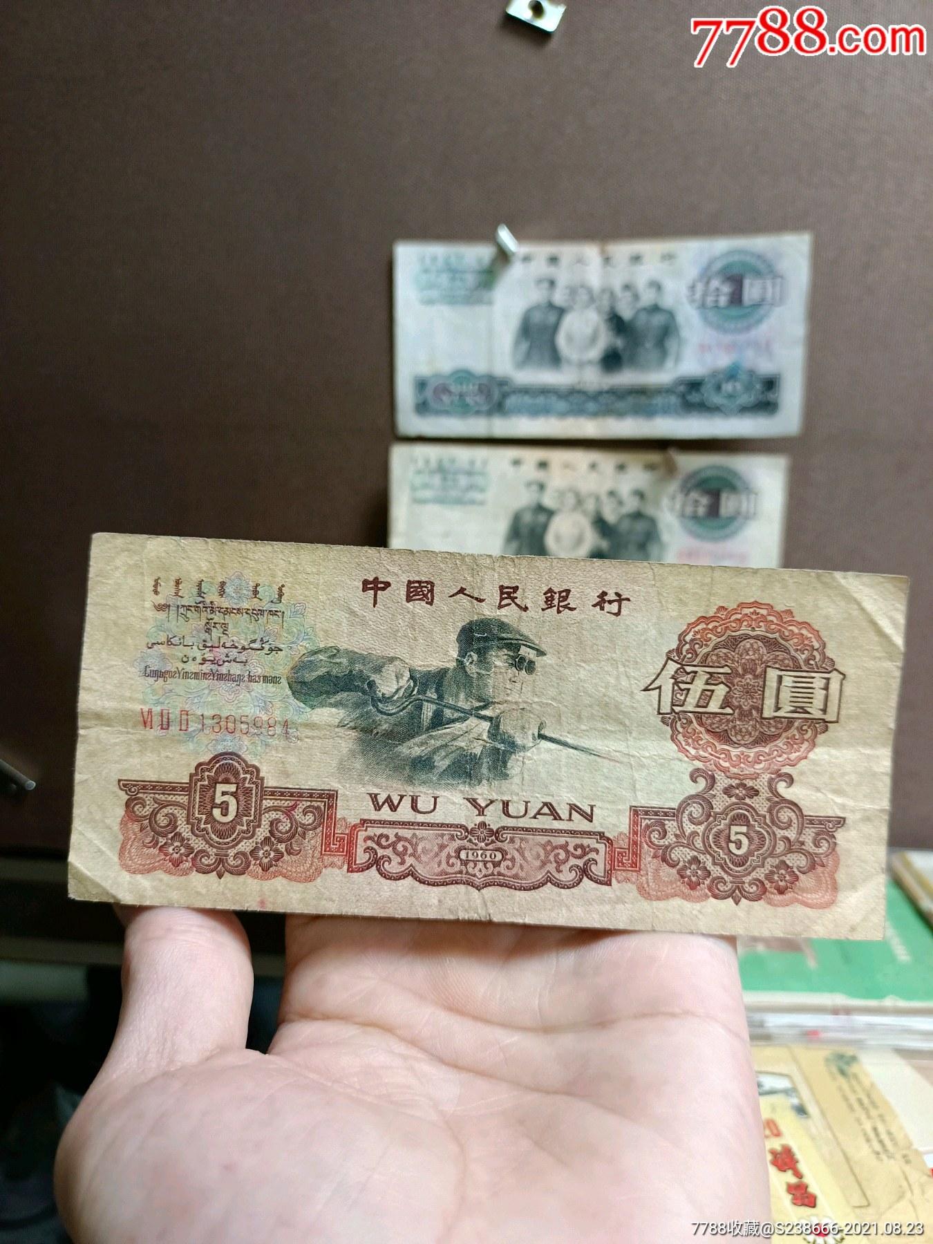 第三版老紙幣煉鋼五元一張,十元兩張_價格156元_第2張_