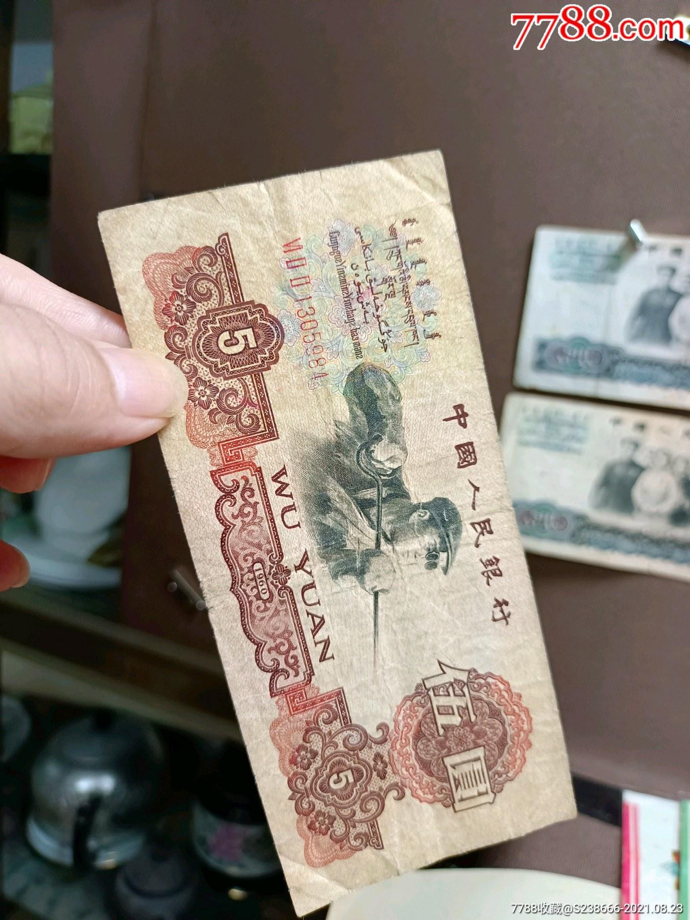 第三版老紙幣煉鋼五元一張,十元兩張_價格156元_第3張_