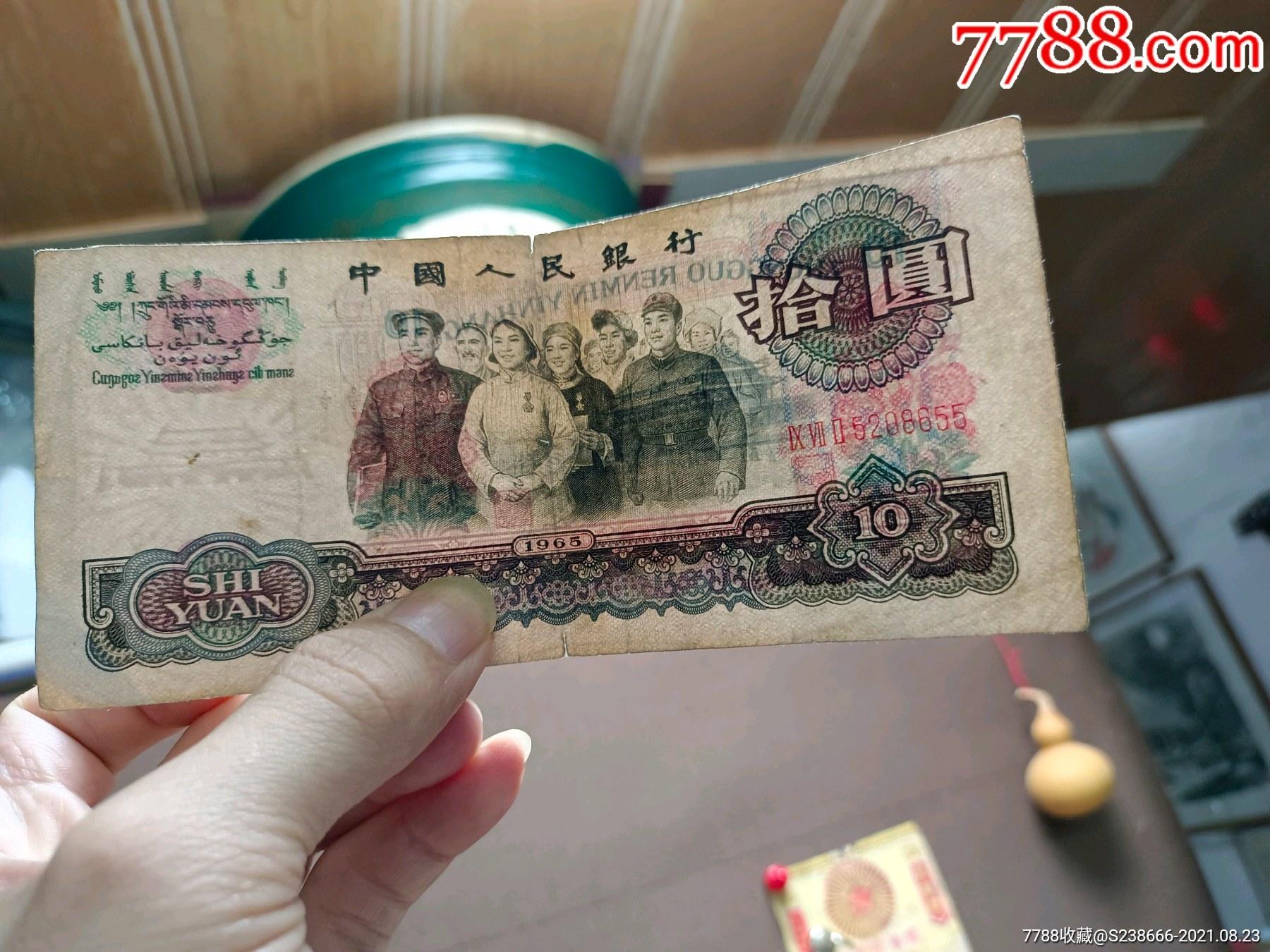 第三版老紙幣煉鋼五元一張,十元兩張_價格156元_第17張_
