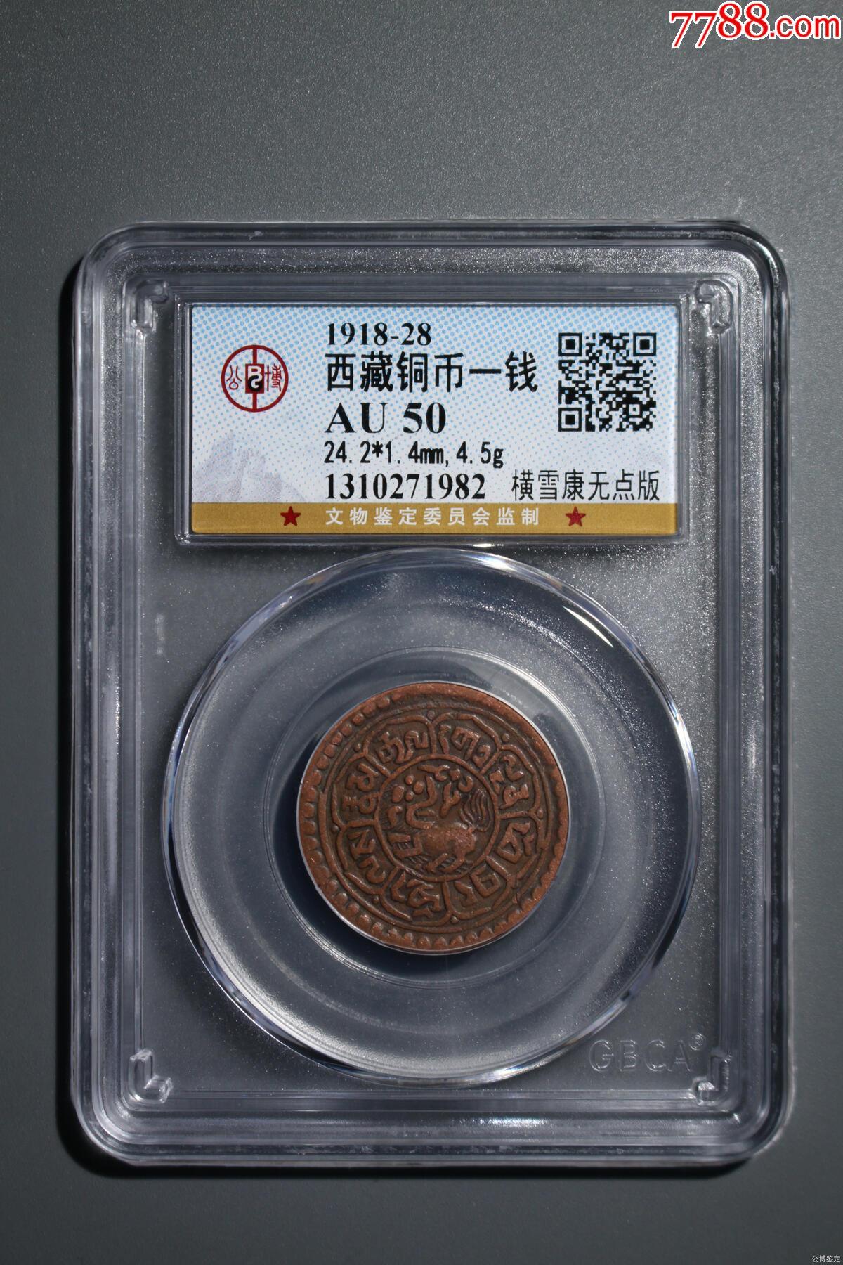 西藏銅幣一錢_價格50元_第1張_