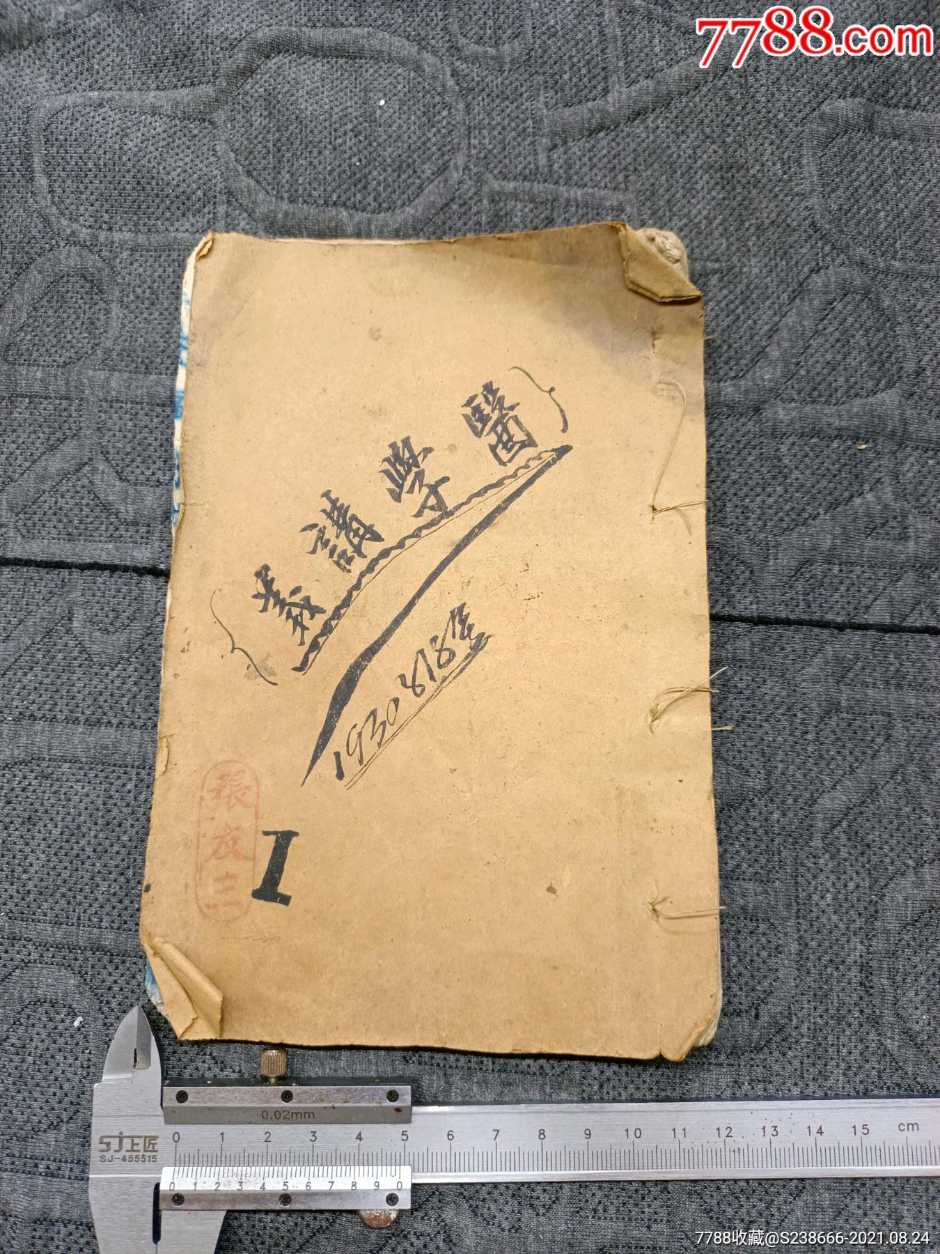 民國手寫老醫書一本(有寫的只有九筒子頁)其余的空白_價格69元_第1張_