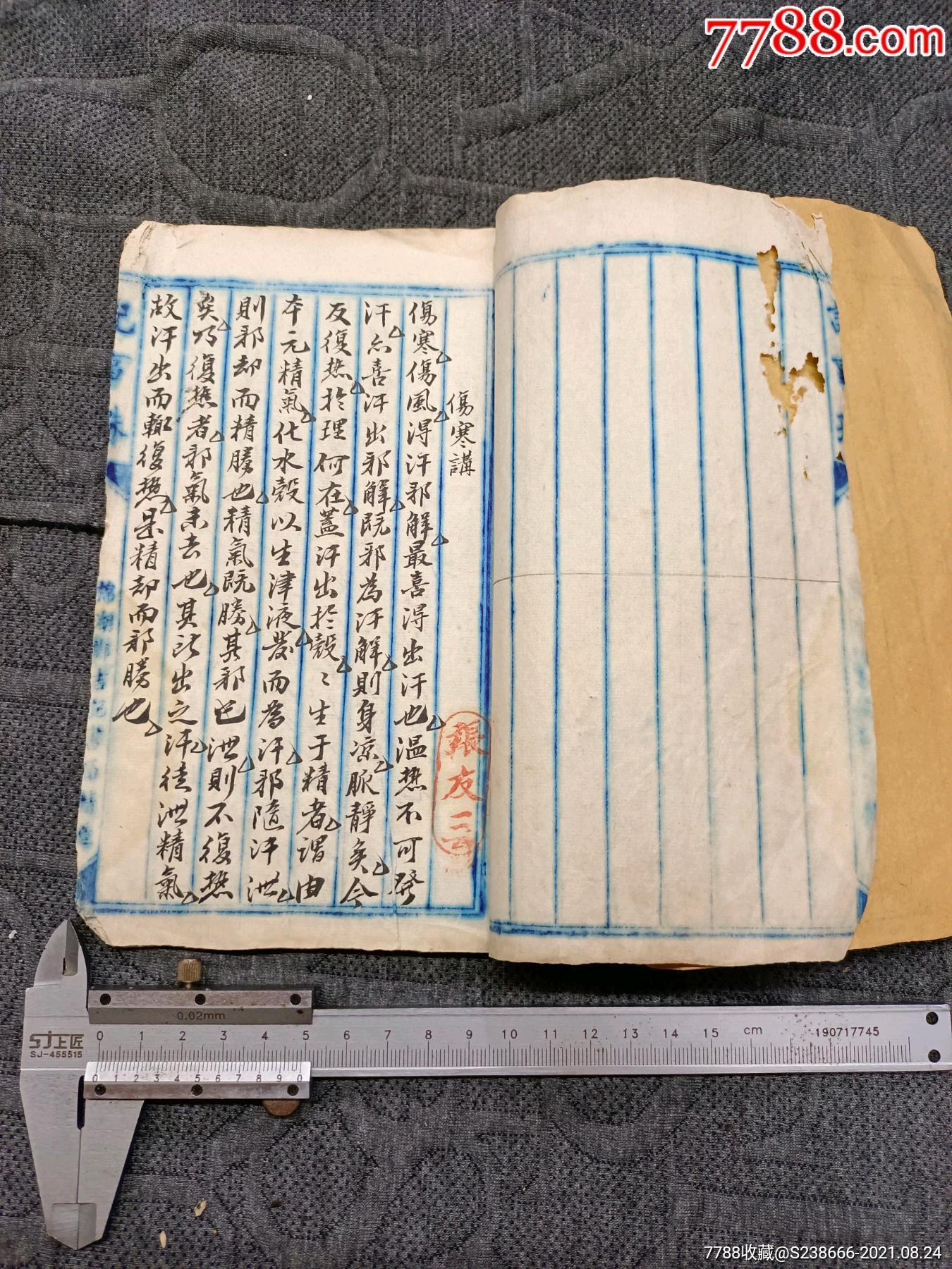 民國手寫老醫書一本(有寫的只有九筒子頁)其余的空白_價格69元_第2張_