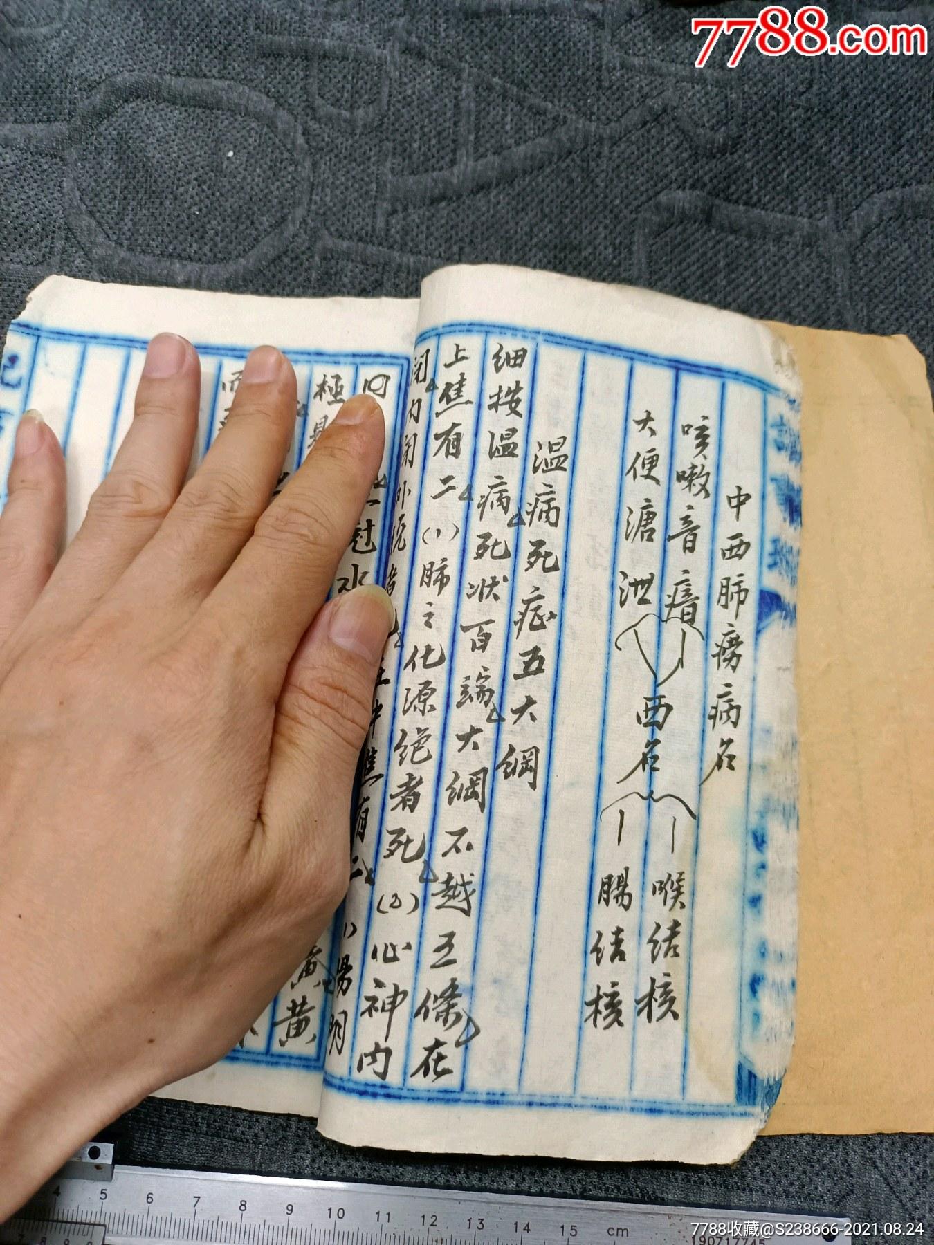 民國手寫老醫書一本(有寫的只有九筒子頁)其余的空白_價格69元_第4張_