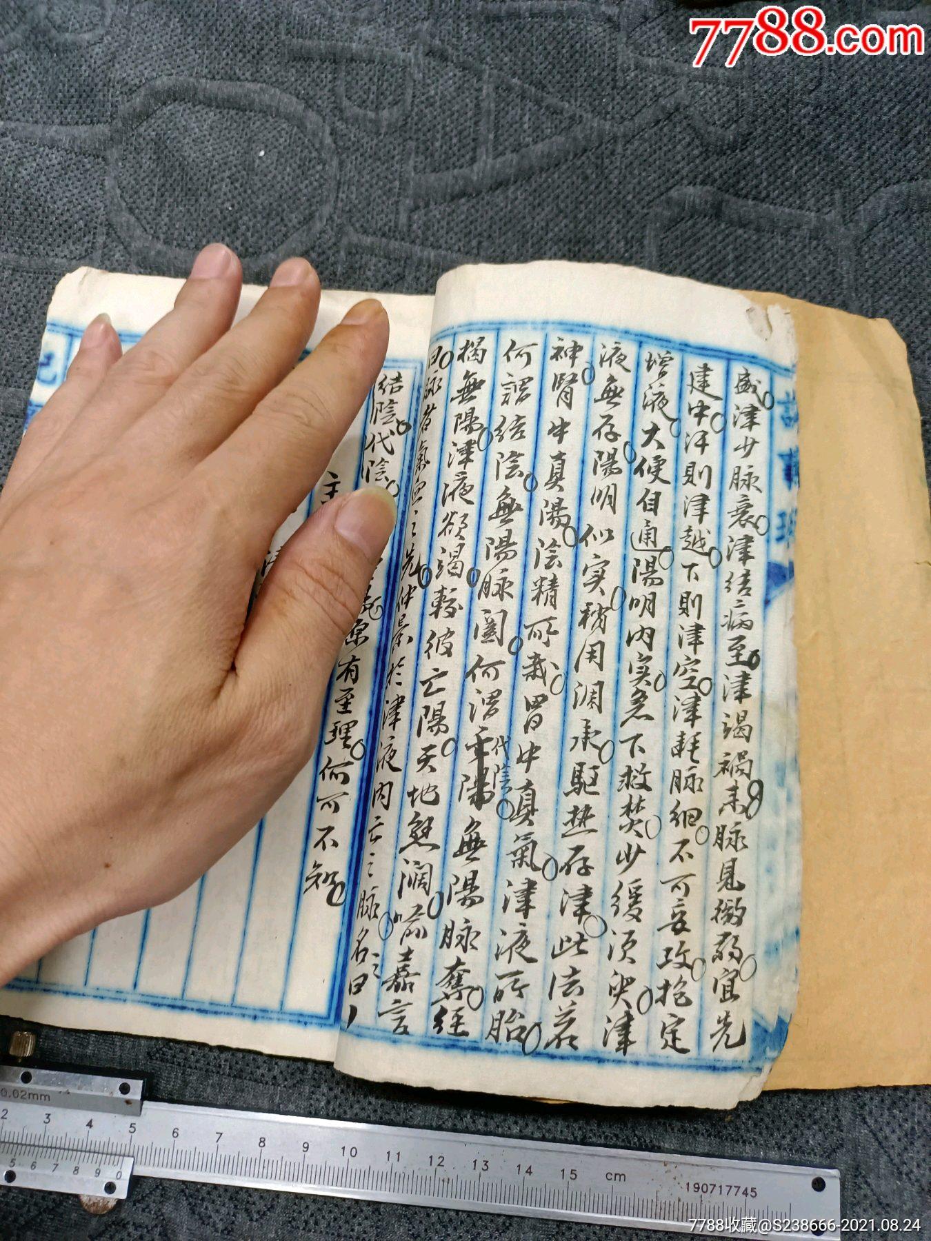 民國手寫老醫書一本(有寫的只有九筒子頁)其余的空白_價格69元_第6張_