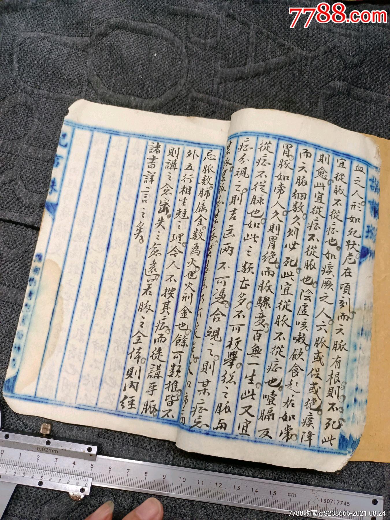 民國手寫老醫書一本(有寫的只有九筒子頁)其余的空白_價格69元_第10張_