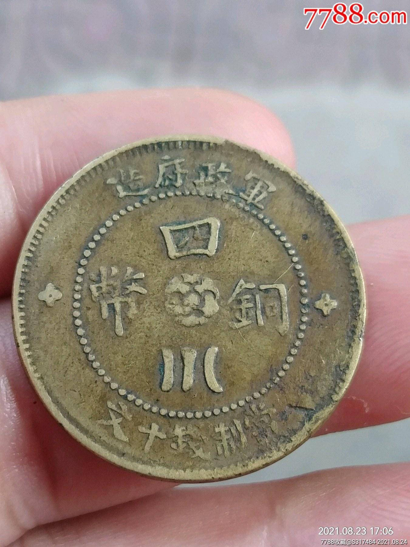 民國二年軍政府造漢字四川銅幣。_價格68元_第4張_