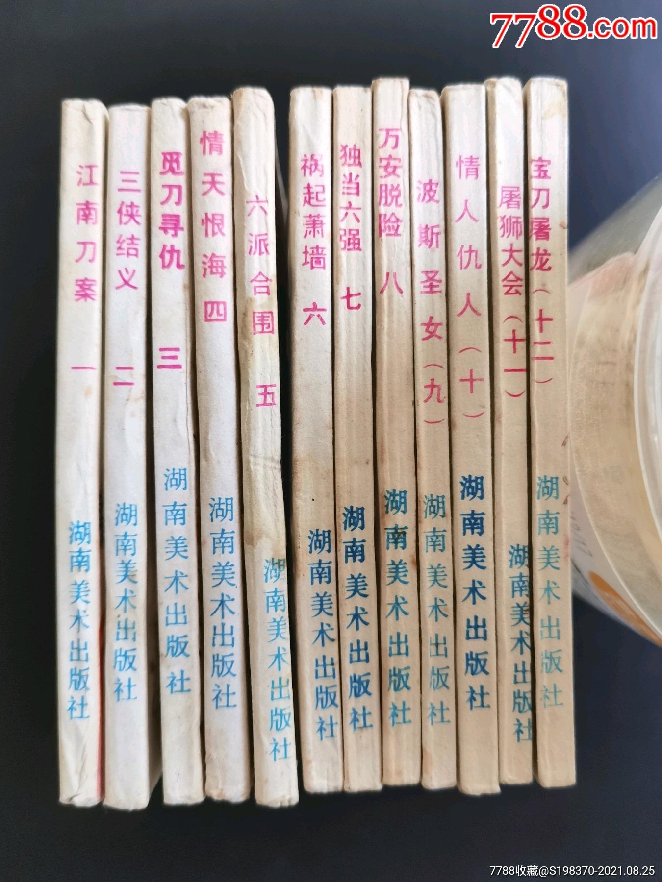 湖南版倚天屠龍記一套12本齊_價格256元_第7張_