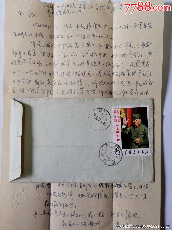 1972年貼文2招手實寄封一枚_價格1221元_第1張_
