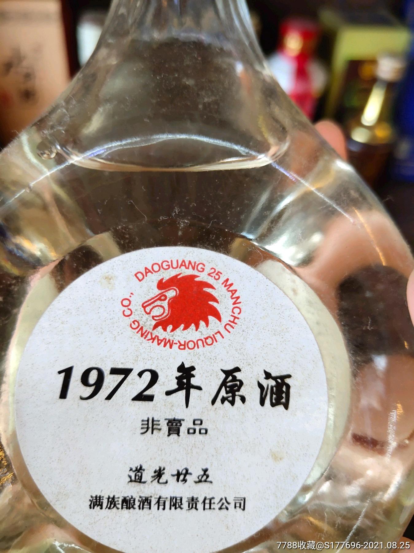 道光二五,1972年原酒,全網唯一,稀缺收藏品_價格650元_第4張_