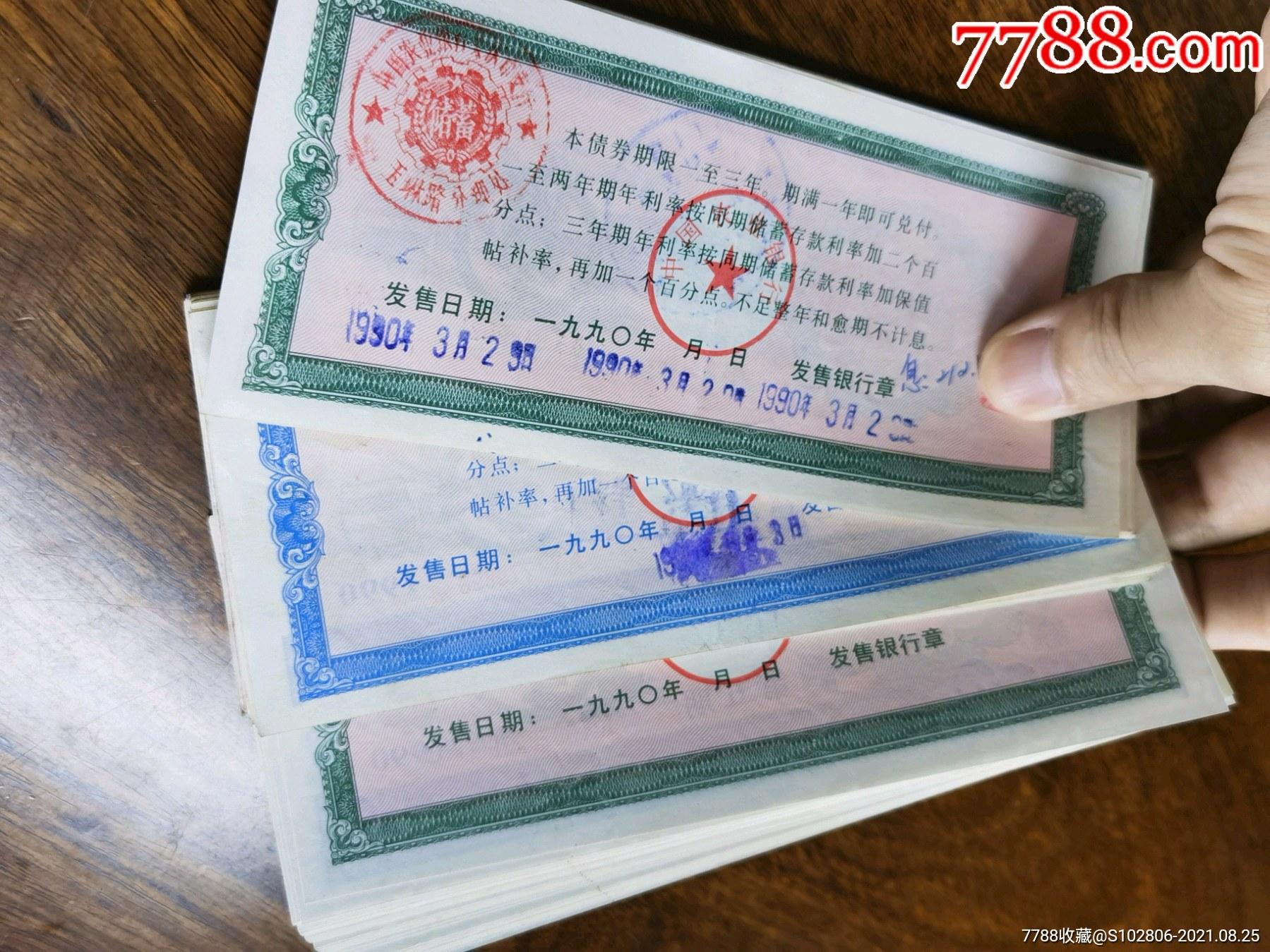 存世較少-中國農業銀行金融債券1990年,3枚成套,30套一起拍_價格850元_第6張_