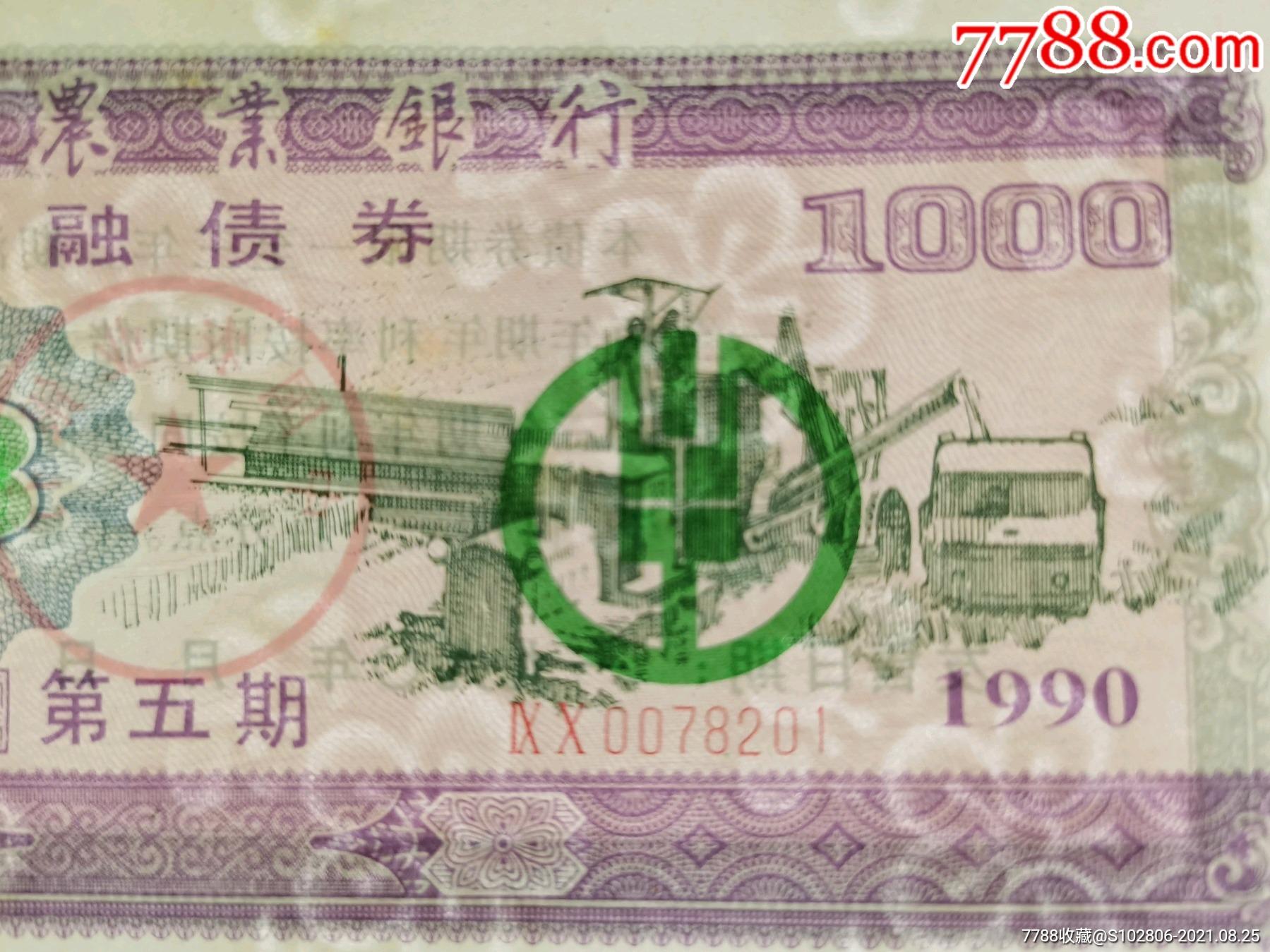 存世較少-中國農業銀行金融債券1990年,3枚成套,30套一起拍_價格850元_第8張_