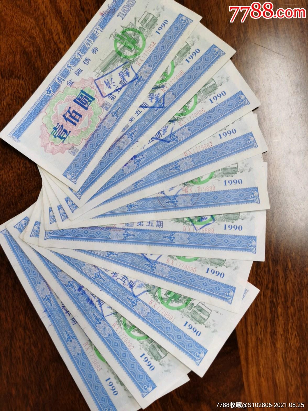 存世較少-中國農業銀行金融債券1990年,3枚成套,30套一起拍_價格850元_第9張_