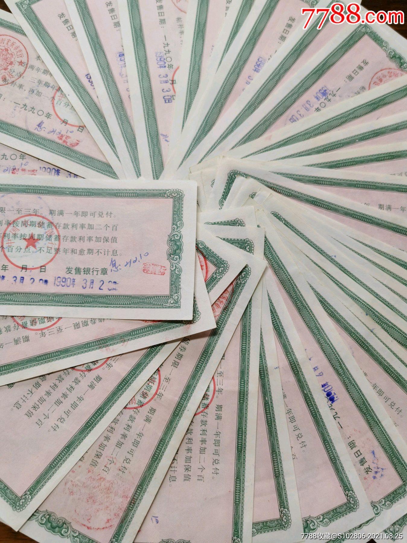 存世較少-中國農業銀行金融債券1990年,3枚成套,30套一起拍_價格850元_第12張_