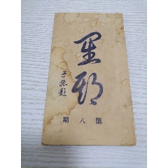 民國1925年星期雜志(zc27479803)_7788收藏__收藏熱線