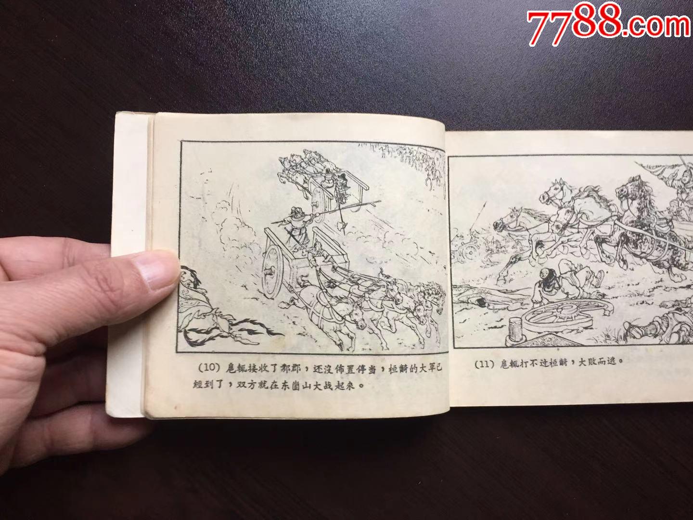 李牧之死(老東周故事,名家陳光鎰繪)_價格2261元_第6張_