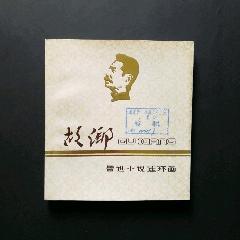 故鄉(au27488193)_7788收藏__收藏熱線