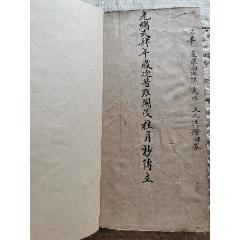 廣濟法壇保童燈科寶卷(zc27488562)_7788收藏__收藏熱線