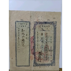 四川省銀行收據一份(zc27494974)_7788收藏__收藏熱線
