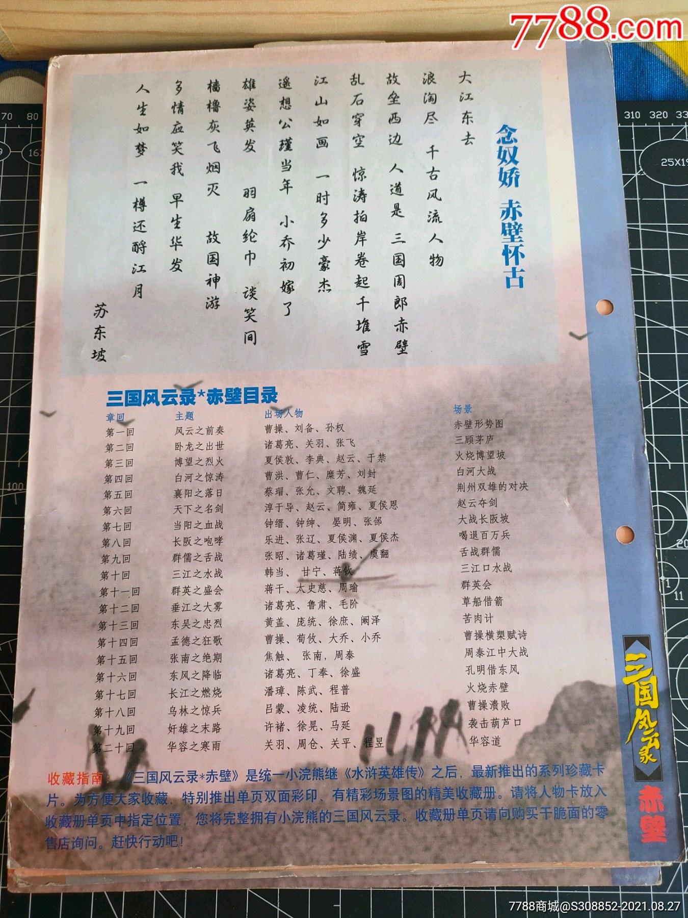 赤壁卡冊(前8回)帶卡_價格71元_第2張_