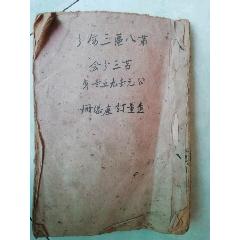 老帳本。-¥2,980 元_其它名人手跡_7788網