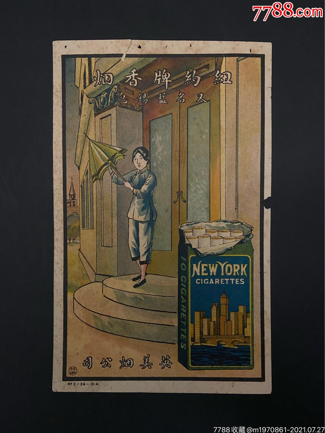 纽约牌香烟_价格424元_第3张_