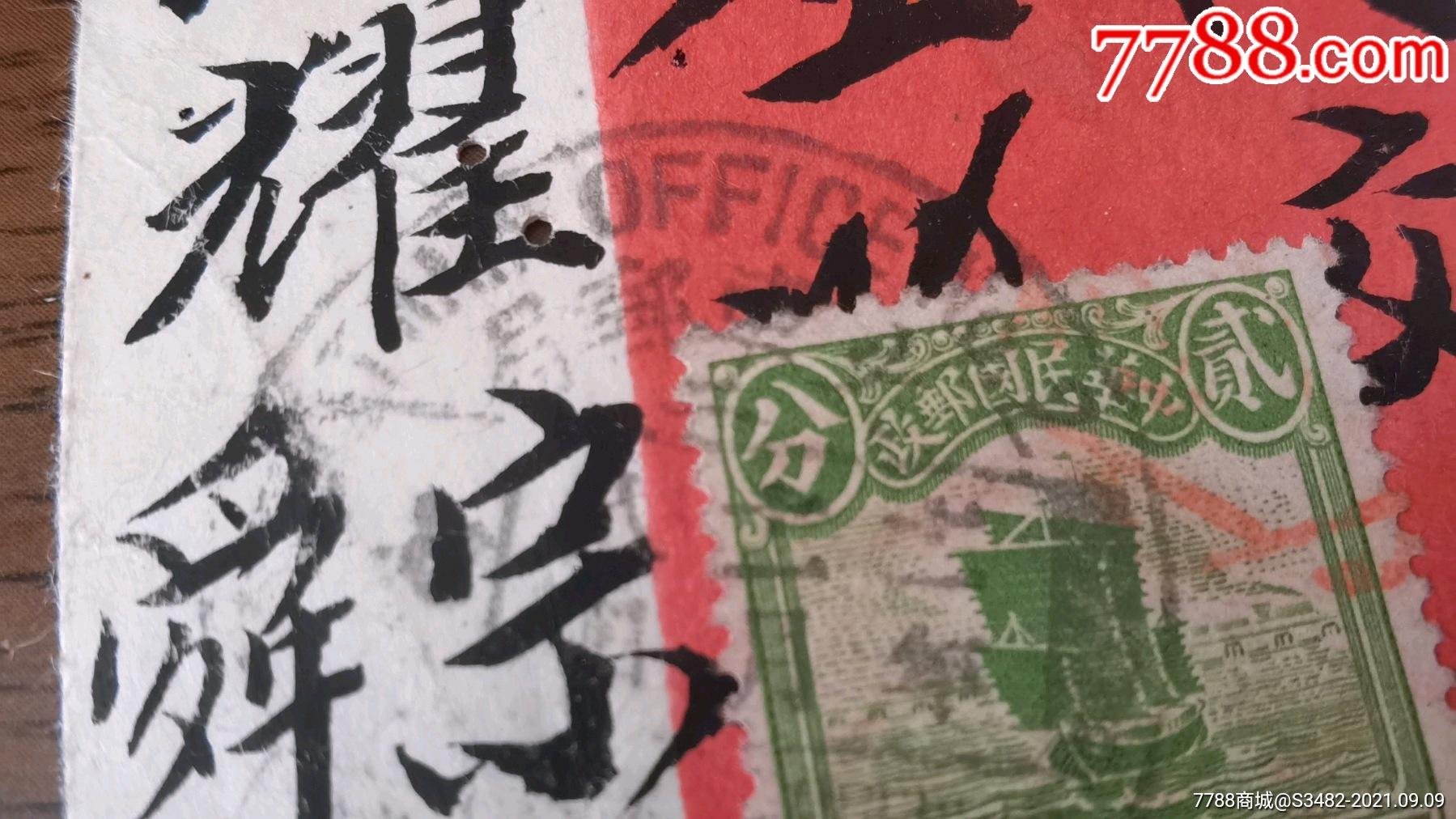 民国11年,新宁铁路火车邮局实寄封,火车邮戳,江门及广州邮戳_价格1400元_第3张_