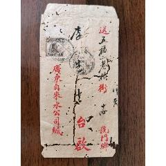 民国,广东自来水公司实寄封,贴半分帆船邮票,广州邮戳