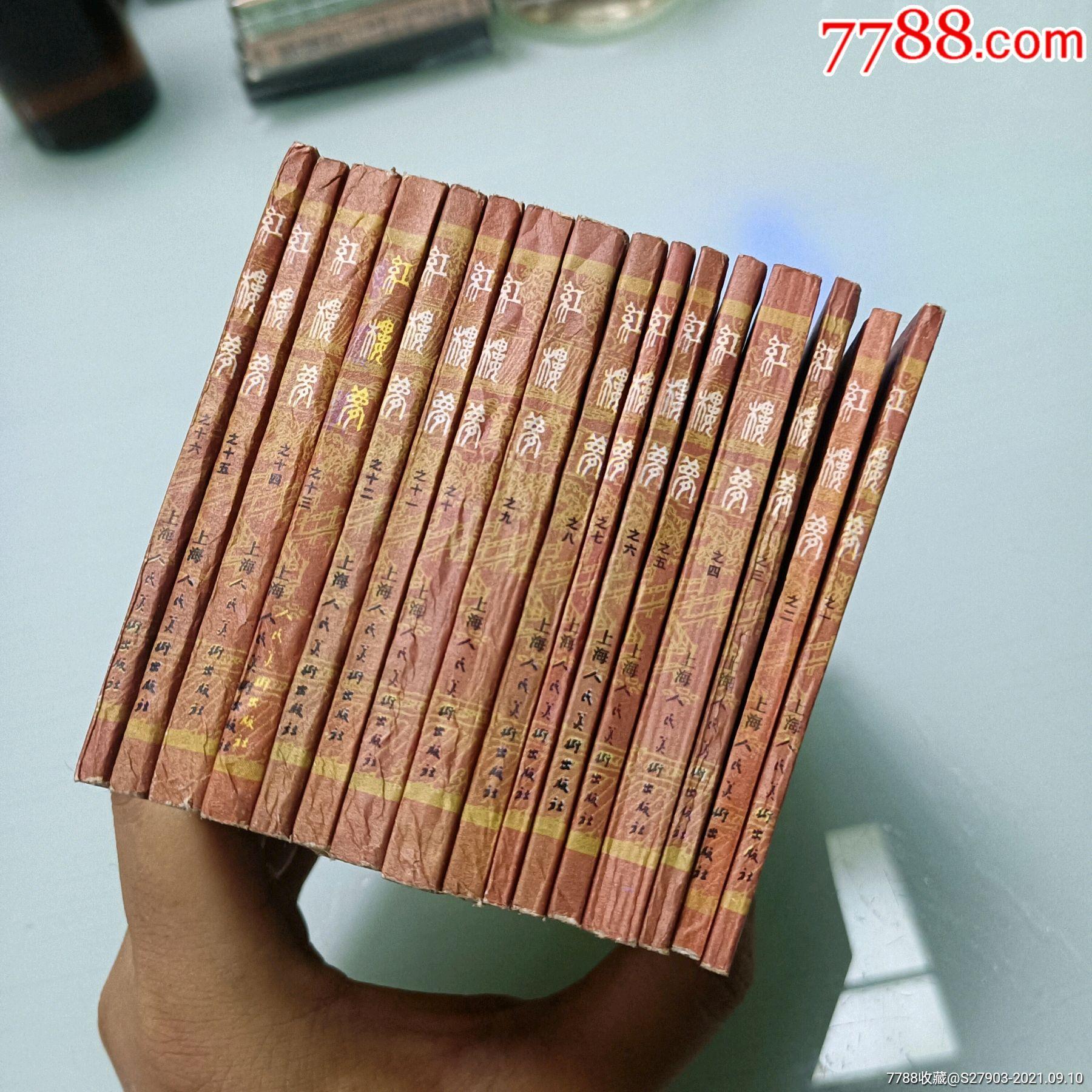 红楼梦全套(上美96年2印线装)库存美品书_价格151元_第7张_
