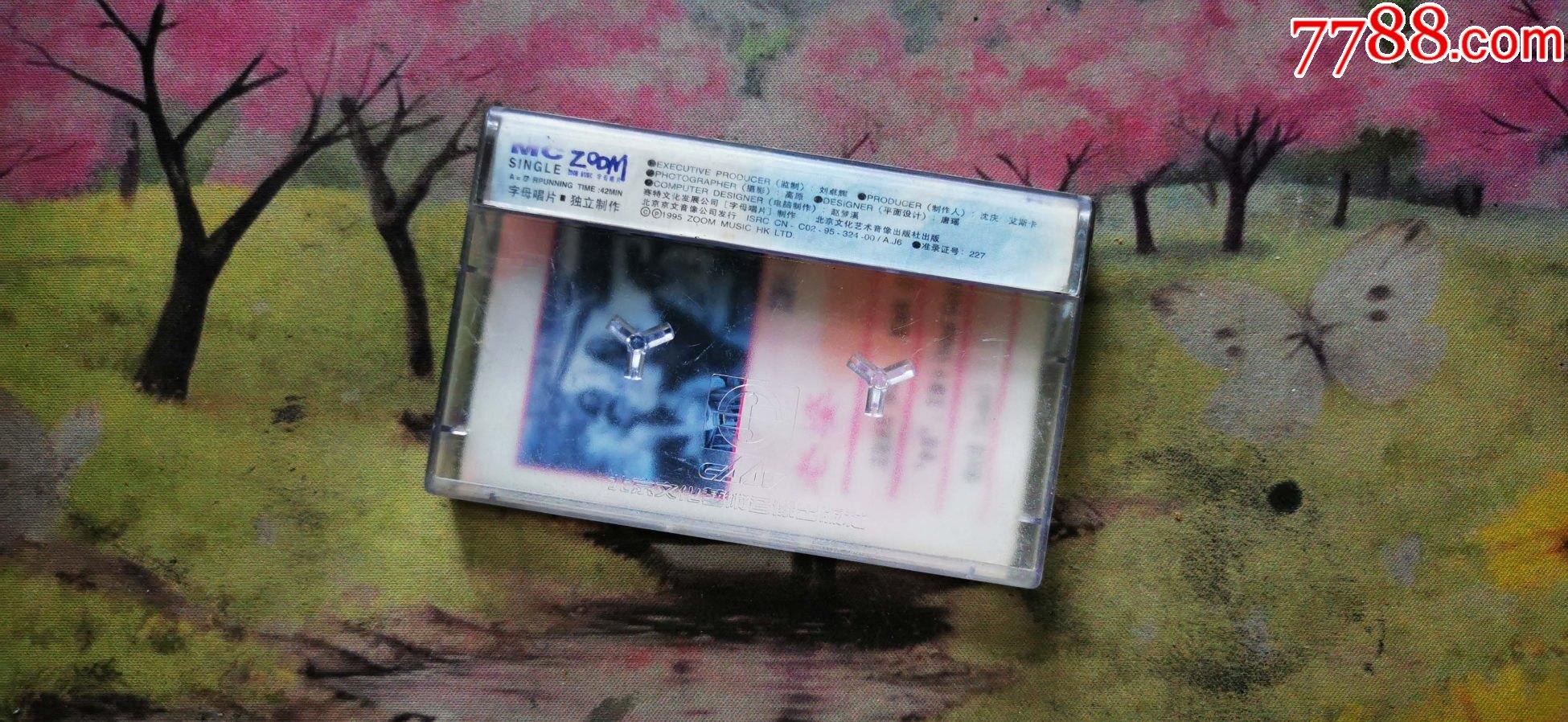 【灰狼艾斯卡】【老婆】【磁带】_价格84元_第3张_