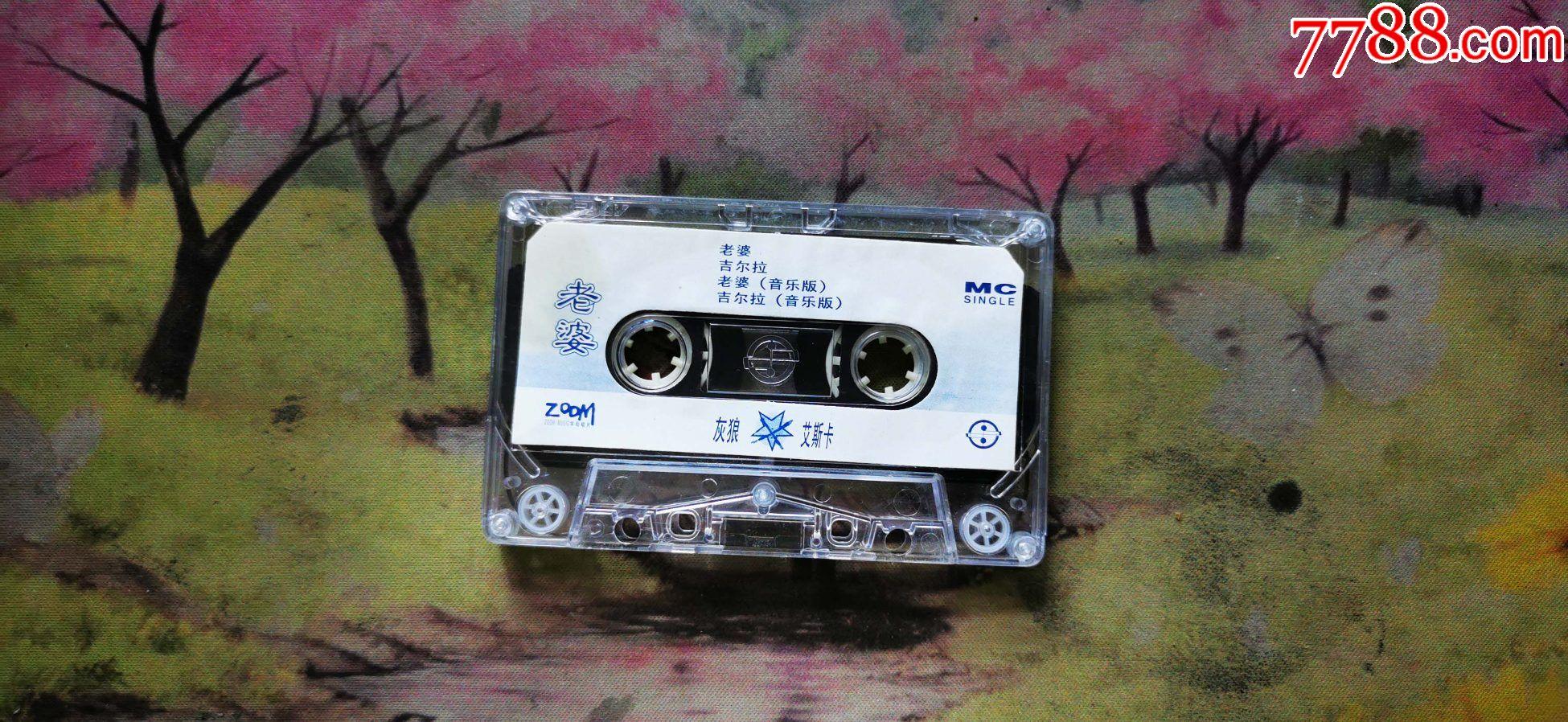 【灰狼艾斯卡】【老婆】【磁带】_价格84元_第5张_
