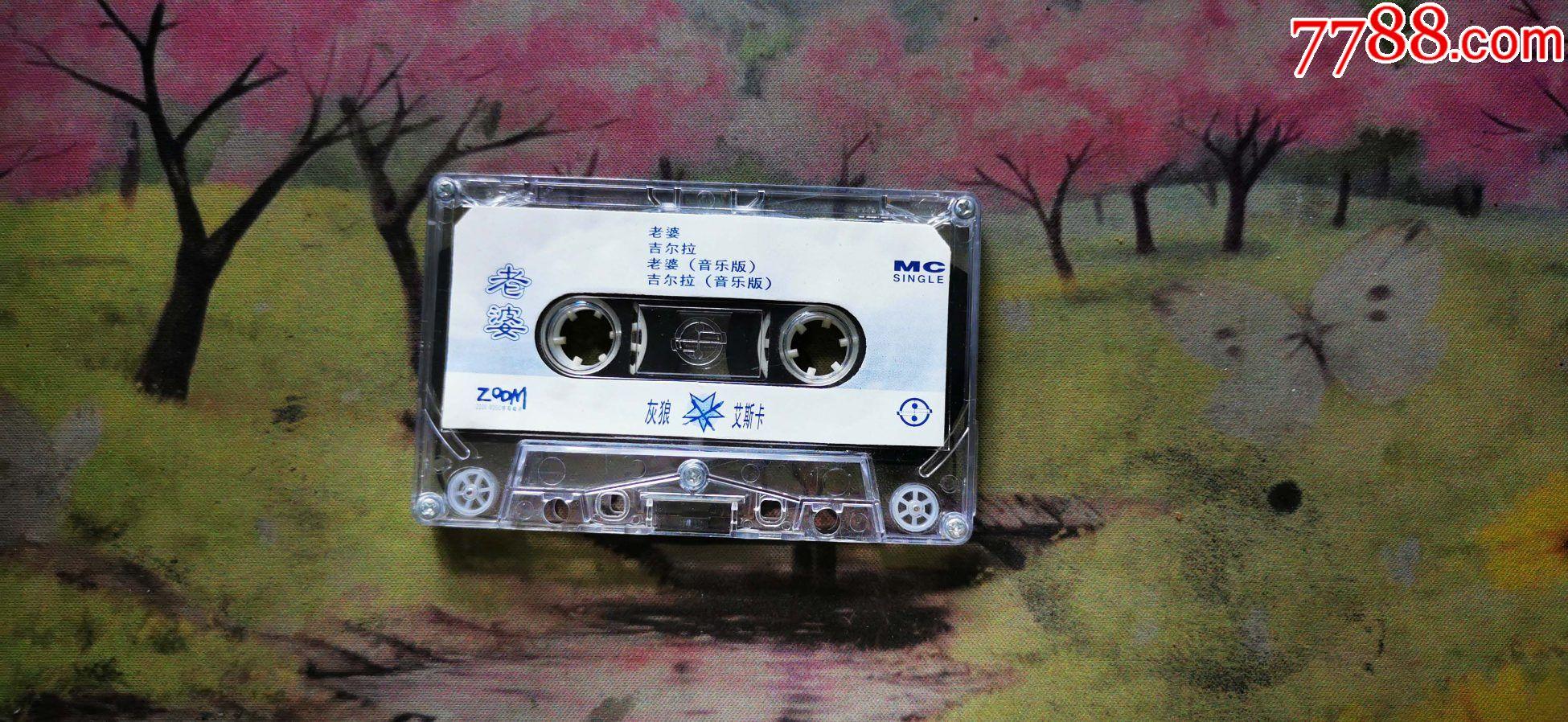 【灰狼艾斯卡】【老婆】【磁带】_价格84元_第6张_