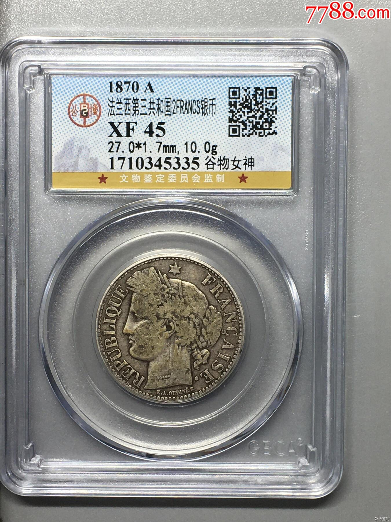 法兰西第三共和国2FRANCS银币_价格169元_第1张_