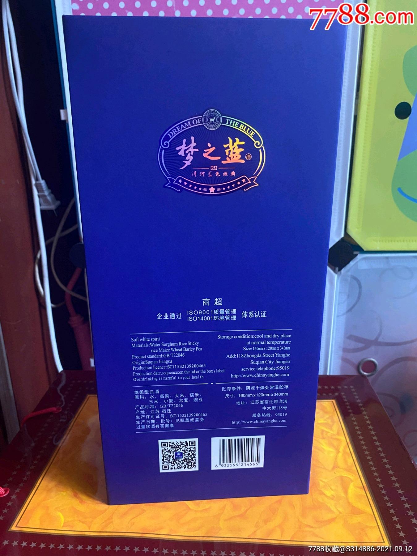 洋河梦之蓝m3_价格376元_第4张_