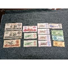 三版老紙幣一起14枚